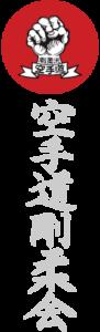 Gojukai Logo